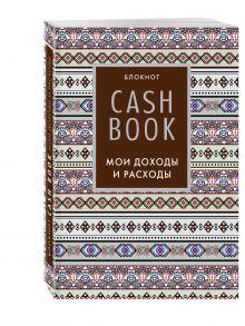 - CashBook. Мои доходы и расходы. 5-е издание (3 оформление) обложка книги