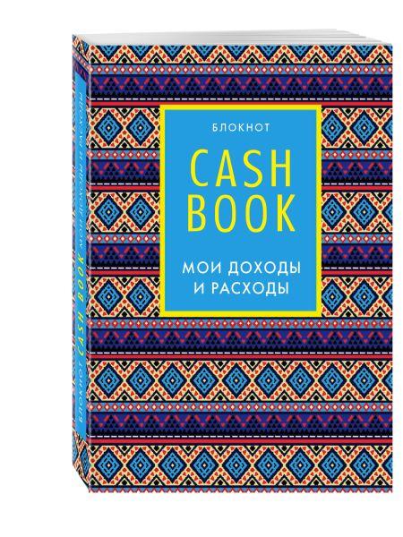CashBook. Мои доходы и расходы. 5-е издание (4 оформление)
