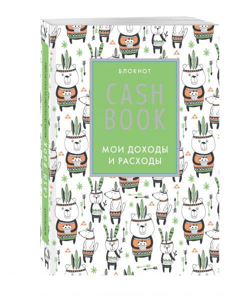 CashBook. Мои доходы и расходы. 5-е издание (5 оформление)