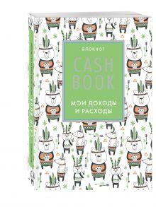 - CashBook. Мои доходы и расходы. 5-е издание (5 оформление) обложка книги