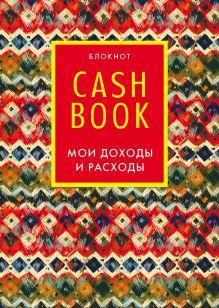 Обложка CashBook. Мои доходы и расходы. 5-е издание (6 оформление)