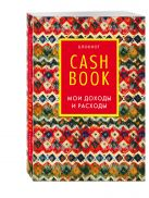 CashBook. Мои доходы и расходы. 5-е издание (6 оформление)