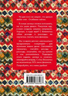 Обложка сзади CashBook. Мои доходы и расходы. 5-е издание (6 оформление)