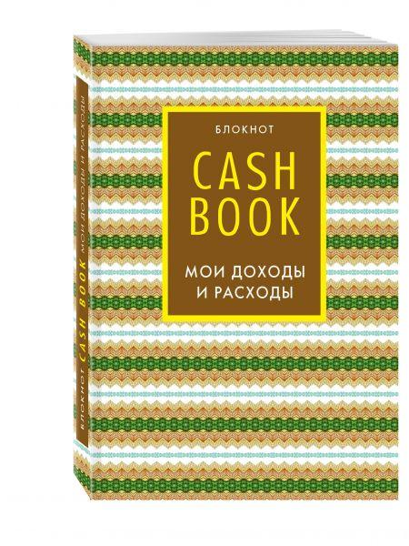 CashBook. Мои доходы и расходы. 5-е издание (7 оформление)