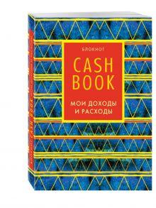 - CashBook. Мои доходы и расходы. 5-е издание (8 оформление) обложка книги