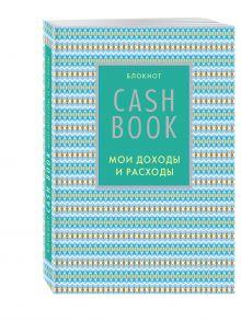 - CashBook. Мои доходы и расходы. 5-е издание (9 оформление) обложка книги