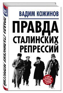 Кожинов В.В. - Правда сталинских репрессий обложка книги
