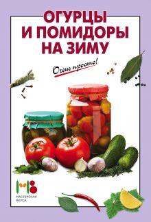 - Огурцы и помидоры на зиму обложка книги