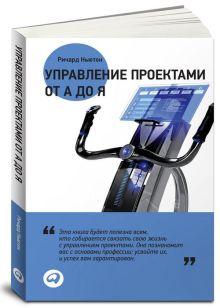 Ньютон Р. - Управление проектами от А до Я (переплет) обложка книги