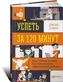 Дэвис Д. - Успеть за 120 минут: Как создать условия для максимально эффективной работы обложка книги