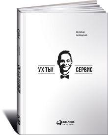 Антощенко В. - Ух ты! Сервис обложка книги