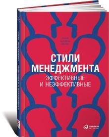 Адизес И. - Стили менеджмента — эффективные и неэффективные(переплет) обложка книги