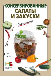 - Консервированные салаты и закуски обложка книги
