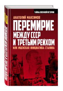Максимов А.Б. - Перемирие между СССР и Третьим Рейхом, или «Мценская инициатива» Сталина обложка книги