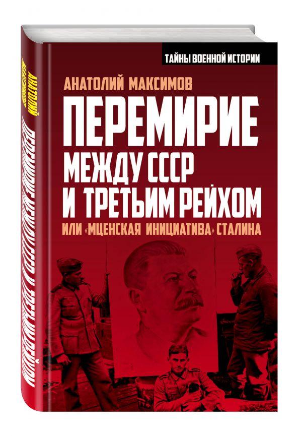 Перемирие между СССР и Третьим Рейхом, или «Мценская инициатива» Сталина Максимов А.Б.