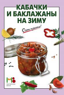 - Кабачки и баклажаны на зиму обложка книги