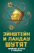 Эйнштейн и Ландау шутят. Еврейские остроты и анекдоты от ЭКСМО