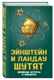 - Эйнштейн и Ландау шутят. Еврейские остроты и анекдоты обложка книги