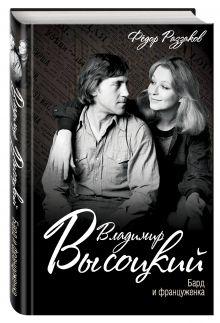 Раззаков Ф.И. - Владимир Высоцкий. Бард и француженка обложка книги