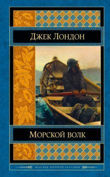 Обложка Морской волк Джек Лондон