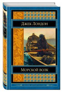 Морской волк обложка книги