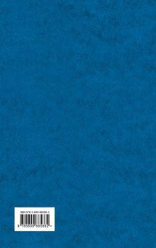 Обложка сзади Морской волк Джек Лондон