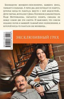 Обложка сзади Эксклюзивный грех Анна и Сергей Литвиновы