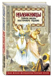 Казиев Ш. - Наложницы. Тайная жизнь восточного гарема обложка книги