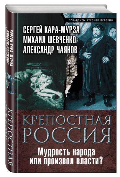 Крепостная Россия. Мудрость народа или произвол власти?