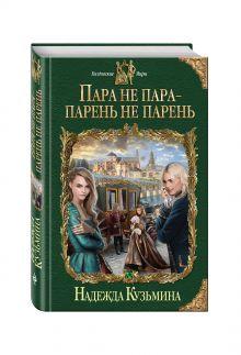 Кузьмина Н.М. - Пара не пара - парень не парень обложка книги