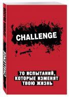 - Challenge. 70 испытаний, которые изменят твою жизнь (красный)' обложка книги