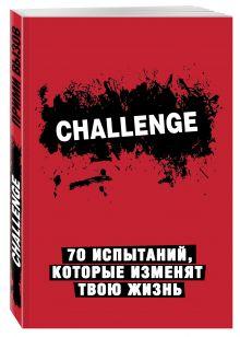 - Challenge. 70 испытаний, которые изменят твою жизнь (красный) обложка книги