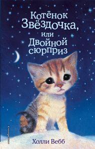 Котенок Звёздочка, или Двойной сюрприз (выпуск 22)