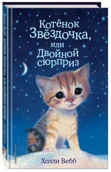 Вебб Х. - Котенок Звездочка, или Двойной сюрприз обложка книги