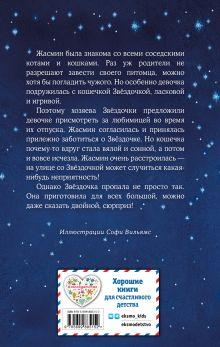 Обложка сзади Котенок Звёздочка, или Двойной сюрприз (выпуск 22) Холли Вебб