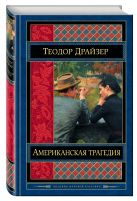 Драйзер Т. - Американская трагедия' обложка книги