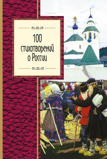 Обложка 100 стихотворений о России