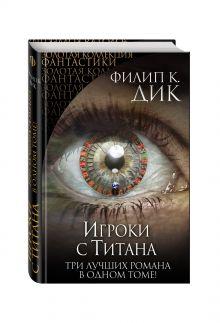 Дик Ф.К. - Игроки с Титана обложка книги