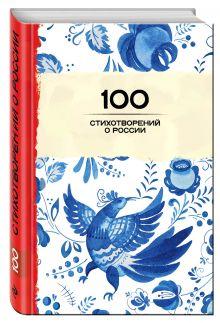 Пушкин А.С., Блок А.А., Ахматова А.А. и др. - 100 стихотворений о России обложка книги