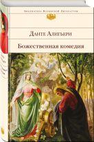 Данте Алигьери - Божественная комедия' обложка книги