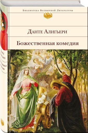 Божественная комедия Данте Алигьери