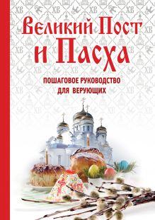 - Великий Пост и Пасха: как провести и отпраздновать (книга + иерусалимские свечи) обложка книги