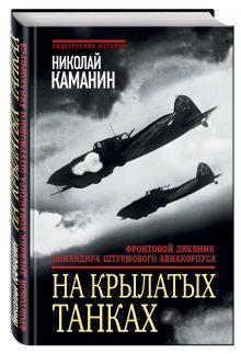 Каманин Н.П. - На крылатых танках. Фронтовой дневник командира штурмового авиакорпуса обложка книги