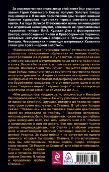 Обложка сзади На крылатых танках. Фронтовой дневник командира штурмового авиакорпуса Николай Каманин
