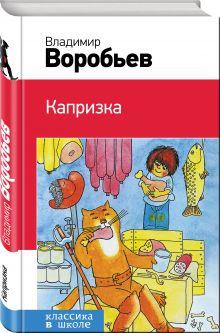 Воробьев В.И. - Капризка обложка книги