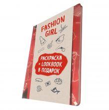 - Fashion girl. Раскраска + LookBook в подарок (комплект) обложка книги