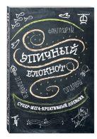- Эпичный блокнот (черный)' обложка книги