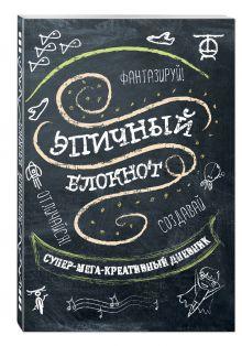 - Эпичный блокнот (черный) обложка книги
