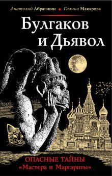 Обложка Булгаков и Дьявол. Опасные тайны