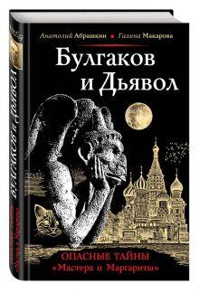 Булгаков и Дьявол. Опасные тайны Мастера и Маргариты обложка книги